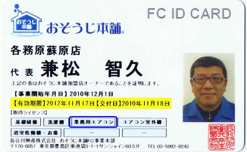 FC ID CARD 110116a.jpg