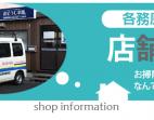 おそうじ本舗各務原蘇原店