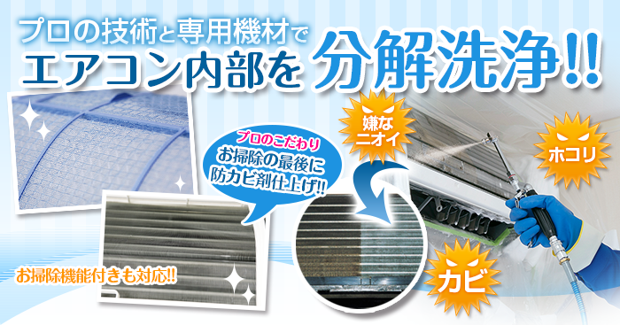 エアコン内部を分解洗浄